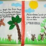 Τούρτα Βιβλίο Ζούγκλας