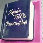 Τούρτα Βιβλίο 3