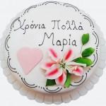 Τούρτα Χρόνια Πολλά Μαρία