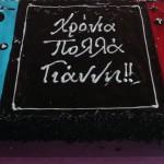 Τούρτα Nintendo DS